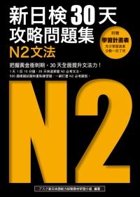 新日檢30天攻略問題集:N2文法