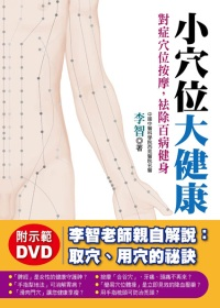 小穴位大健康(附DVD&彩色經穴圖)