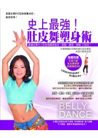 史上最強!肚皮舞塑身術:最適合東方人的全身雕塑秘技,燃脂、雕塑、美顏三效合一