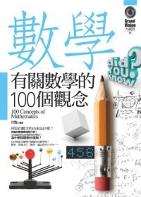 有關數學的100個觀念