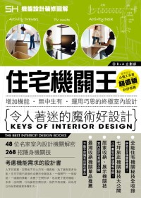 住宅機關王:增加機能.無中生有.運用巧思的終極室內設計