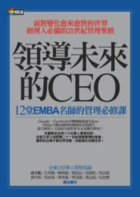領導未來的CEO:12堂EMBA名師的管理必修課