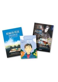 3×3男孩成長小說