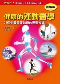 健康的運動醫學【圖解版】