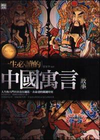 一生必讀的中國寓言故事