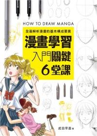 漫畫學習入門關鍵6堂課