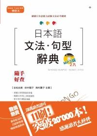 精裝本 日本語文法.句型辭典MP3版(25K+2MP3)