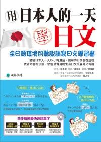 用日本人的一天學日文:全日語環境的聽說讀寫日文學習書(附1 MP3)