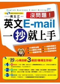 沒問題!英文E-mail一抄就上手(1書+1光碟)