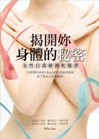 揭開妳身體的秘密:女性自我檢測枕邊書
