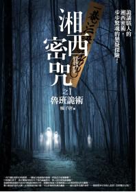 湘西密咒(1)魯班詭術
