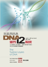 克里昂訊息: DNA靈性十二揭密