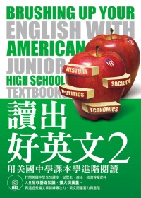 讀出好英文2:用美國中學課本學進階閱讀(附MP3)