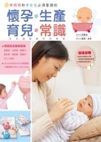 準媽媽和準爸爸必須掌握的懷孕.生產.育兒常識