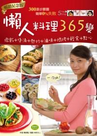 懶人料理365變(暢銷紀念版):燉飯+煲湯+熱炒+滷味+焗烤+輕食+點心,一次OK!