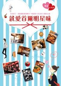就愛首爾明星味:太好運了,到處都能遇到明星!韓流藝人常去的72個好去處