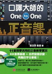 口譯大師的One-to-One正音課:KK音標基礎+自然發音訣竅,再難的字也會唸!(附MP3)