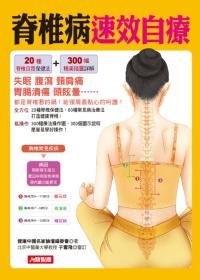 脊椎病速效自療(附彩頁)
