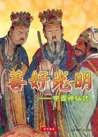 善好光明:中國神仙誌
