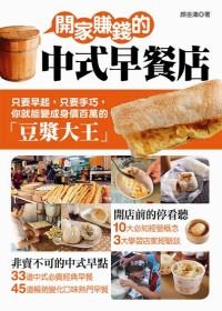 開家賺錢的中式早餐店