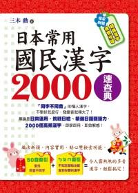 日本常用國民漢字2000速查典(1書+1光碟)