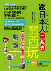 跟日本人一起去關西玩:更好玩增訂版(隨書超值附贈關西旅遊超實用MP3)