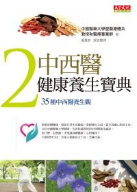 中西醫健康養生寶典 2 35種中西醫養生觀