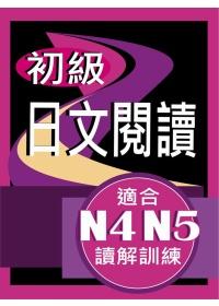 初級日文閱讀(適合N4-N5讀解訓練)