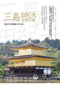 三島由紀夫文學之旅
