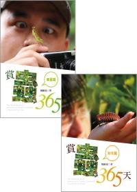 賞蟲365天(春夏篇+秋冬篇)