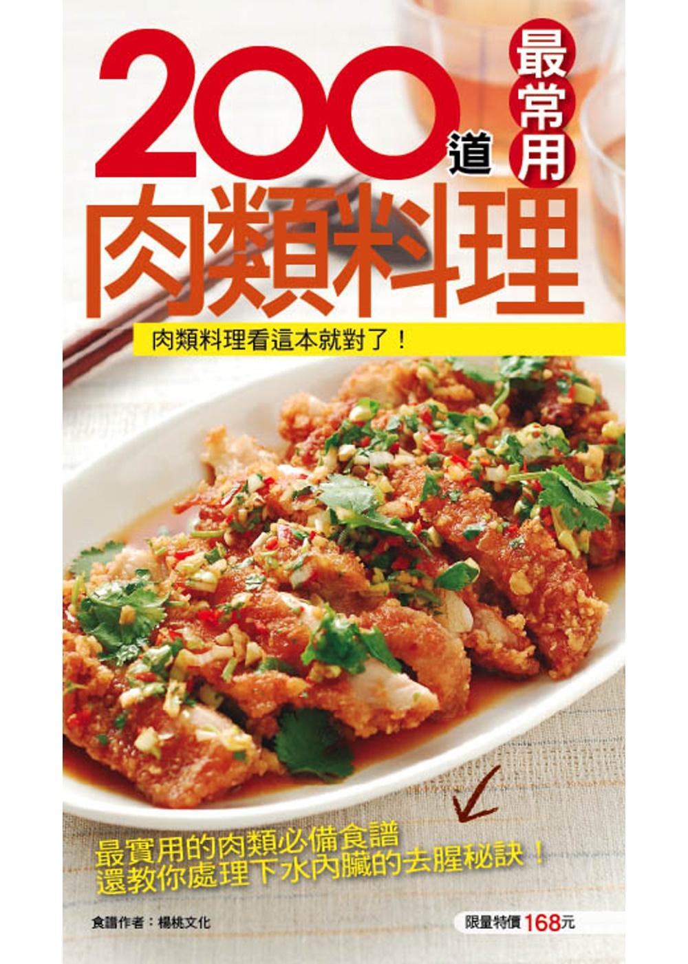 200 道最常用肉類料理