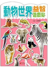 動物世界益智遊戲貼