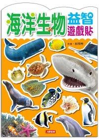 海洋生物益智遊戲貼