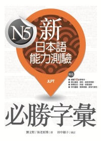 新日本語能力測驗N5必勝字彙(20K)