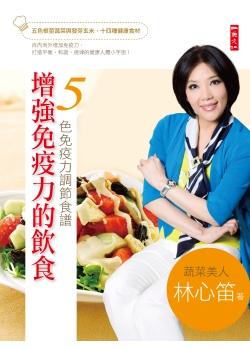 增強免疫力的飲食:5色免疫力調節食譜