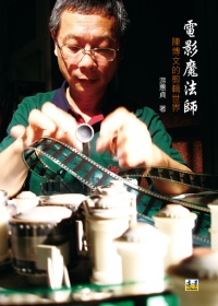 電影魔法師:陳博文的剪輯世界