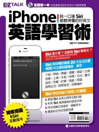iPhone英語學習術:說一口連 Siri 都聽得懂的好英文 (1書1MP3)