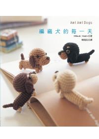 編織犬的每一天