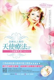 朵琳夫人教你天使療法引導式冥想 〈幸福顯化卷〉中英文4CD