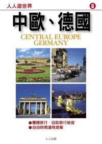 中歐.德國(修訂二版):人人遊世界(8)