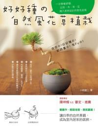 好好種的自然風花草植栽:一次學會37個以苔.木.草.石融入居家設計的景色盆栽