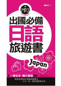 出國必備日語旅遊書50k(附MP3)