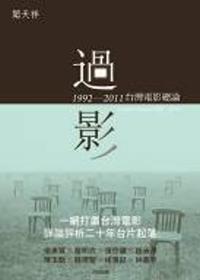 過影:1992-2011台灣電影總論