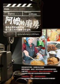 阿嬤的廚房:尋找台灣道地古早味