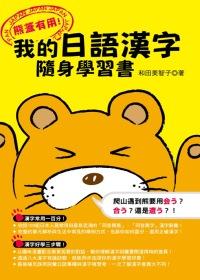 熊蓋有用!我的日語漢字隨身學習書