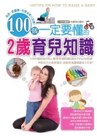 100個一定要懂的2歲育兒知識