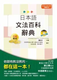 日本語文法百科辭典(25K+2MP3)