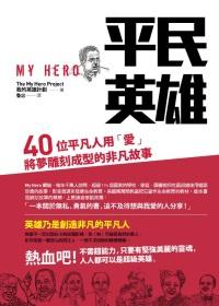 平民英雄:40位平凡人用愛將夢雕刻成型的非凡故事