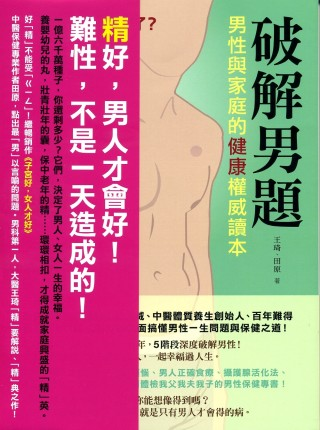 破解男題《男性與家庭的健康權威讀本》