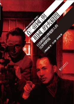 在帝國與祖國的夾縫間:日治時期台灣電影人的交涉與跨境